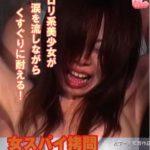 キレカワの美形女スパイを素っ裸にして拘束くすぐり拷問が萌えw